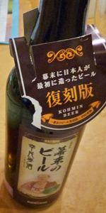 Kohmin Beer