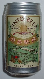 Shinto Beer