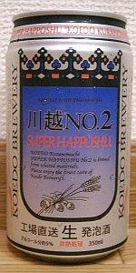 Super Happoshu No. 2