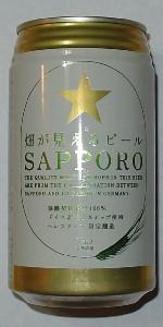 Sapporo Hatakegamieru Beer