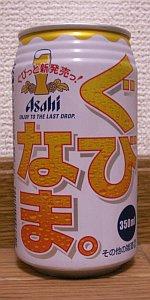 Asahi Gubinama