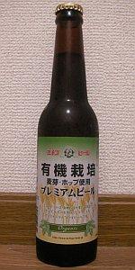 Premium Beer - Organic