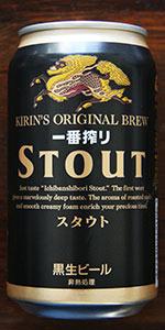 Kirin Ichiban Shibori Stout