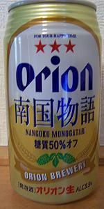 Orion Nangoku Monogatari