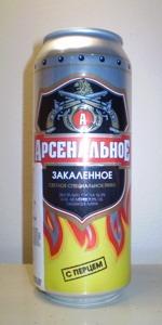 Arsenalnoye Zakalennoye