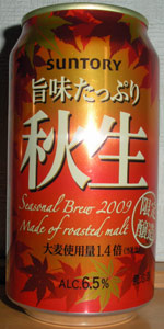 Suntory Seasonal Brew