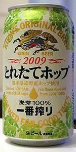 Sapporo Toretate Hop