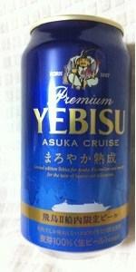 Yebisu Asuka Cruise
