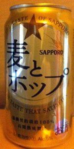 Sapporo Mugi To Hopppu (trans. Barley And Hop)