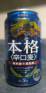 Honkaku Karakuchi Mugi