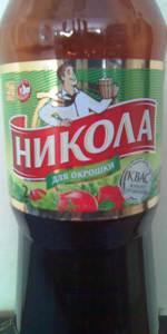 Nicola Okroshka