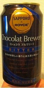 Chocolat Brewery: Bitter