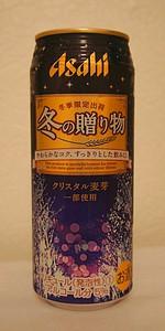 Asahi Winter Gift