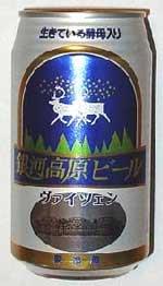 Ginga Kogen Weizen