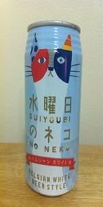 Suiyoubi No Neko