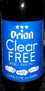 Orion Clear Free