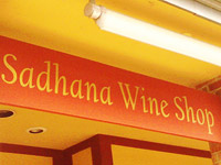 Sadhana Wine Shop