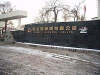 Harbin Brewery Group