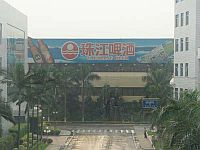 Guangzhou Zhujiang Brewery Co. Ltd.