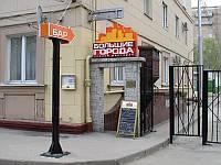 Bolshiye Goroda