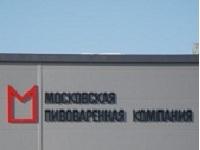 Moskovskaya Pivovarennaya Kompaniya