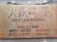 Great Leap Brewery