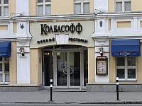 Kolbasoff